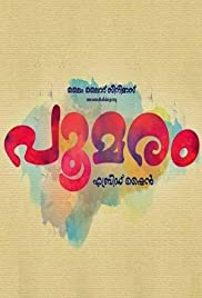 Watch Online Poomaram HD Full Movie Free