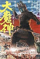 Daimajin (1966) Poster