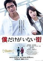 Erased(2016)