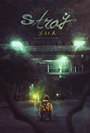 Stray (2017) Poster - Movie Forum, Cast, Reviews