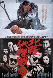 Hokuriku dairi sensô Poster