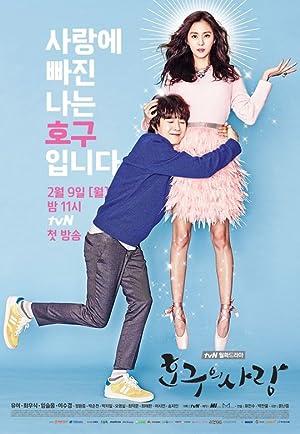Ho Goo's Love (2015)