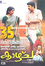 Kaazhcha(2004) Poster - Movie Forum, Cast, Reviews
