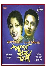 Pathey Holo Deri Poster