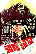 Image of Gou hun jiang tou