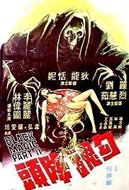 Gou hun jiang tou(1976) Poster - Movie Forum, Cast, Reviews