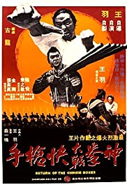 Return of the Chinese Boxer (1977) Poster - Movie Forum, Cast, Reviews