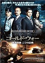 Cold War(2012)