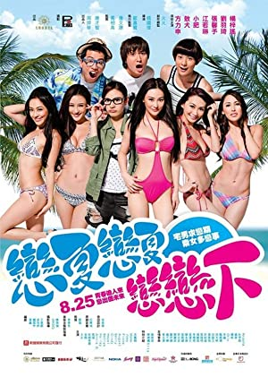 watch Summer Love Love full movie 720