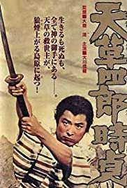 Shiro Amakusa, the Christian Rebel Poster