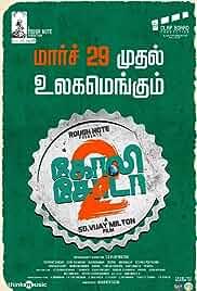 Goli Soda 2 (Tamil)