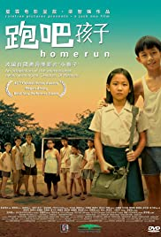 Pao ba hai zi(2003) Poster - Movie Forum, Cast, Reviews