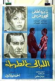 Al-ayyam al-tawila Poster