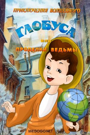 Priklyucheniya volshebnogo globusa, ili prodelki vedmy