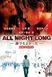 All Night Long: Daredemo yokatta Poster