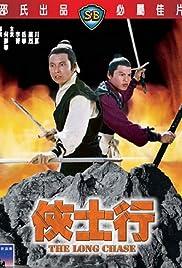 Xia shi hang Poster