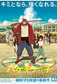 Bakemono no ko (2015) Poster - Movie Forum, Cast, Reviews