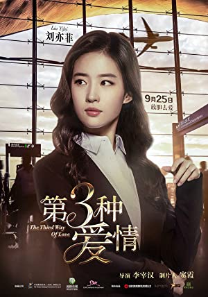 The Third Way of Love (2015)