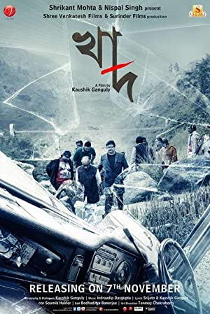 Khaad (2014) Download on Vidmate