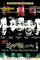 Image of Hung bou yit sin ji Dai tao gwai ying