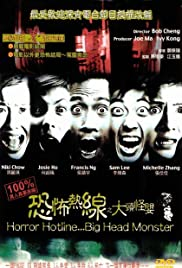 Hung bou yit sin ji Dai tao gwai ying (2001) Poster - Movie Forum, Cast, Reviews