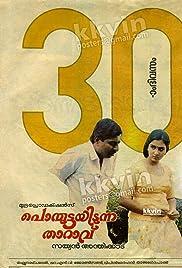 Ponmuttayidunna Tharavu Poster