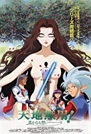 Tenchi Forever!: The Movie (1999) Poster - Movie Forum, Cast, Reviews