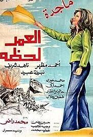 Al omr lahza Poster