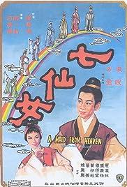 Qi xian nu Poster