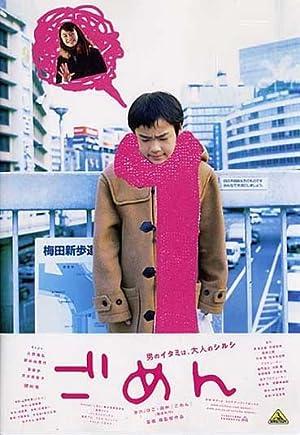 Gomen 2002 with English Subtitles 11
