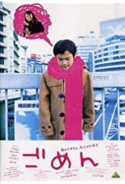 Watch Movie Gomen (2002)