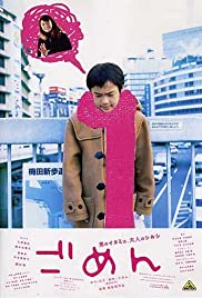 Gomen (2002) Poster - Movie Forum, Cast, Reviews