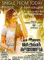 En Aaloda Seruppa Kaanom Tamil(2017)