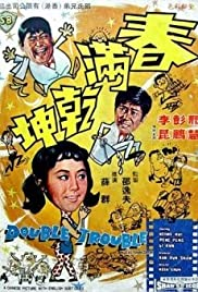 Chun man qian kun Poster