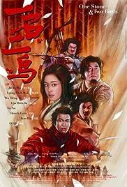 Yi shi er niao Poster
