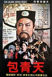 Bao gong zhan fu ma Poster
