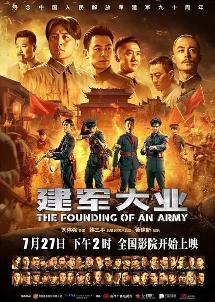 مشاهدة فيلم The Founding of an Army 2017 مترجم