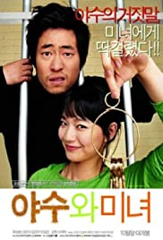 Yasuwa minyeo (2005) Poster - Movie Forum, Cast, Reviews