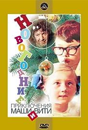 Novogodnie priklyucheniya Mashi i Viti Poster