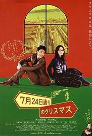 7 gatsu 24 ka dôri no Kurisumasu Poster