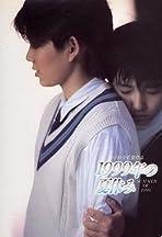 1999 - Nen no natsu yasumi
