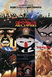 Meikyû monogatari(1987) Poster - Movie Forum, Cast, Reviews