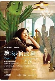 Di 36 ge gu shi(2010) Poster - Movie Forum, Cast, Reviews