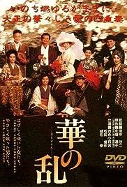Hana no ran Poster