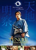 Tenchi meisatsu(2012)