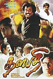 Thalapathi (1991) Poster - Movie Forum, Cast, Reviews