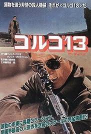 Gorugo 13(1973) Poster - Movie Forum, Cast, Reviews