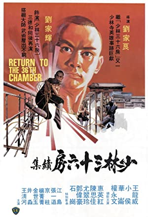 Return to the 36th Chamber (1980)