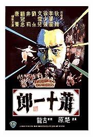 Xiao shi yi lang Poster