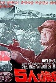 5inui haebyeong Poster